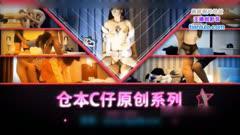 大神仓本C仔最新拉拉队长特殊技第2部
