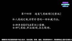 秦先生第十四季超美气质嫩模女神高端私人定制 Z12